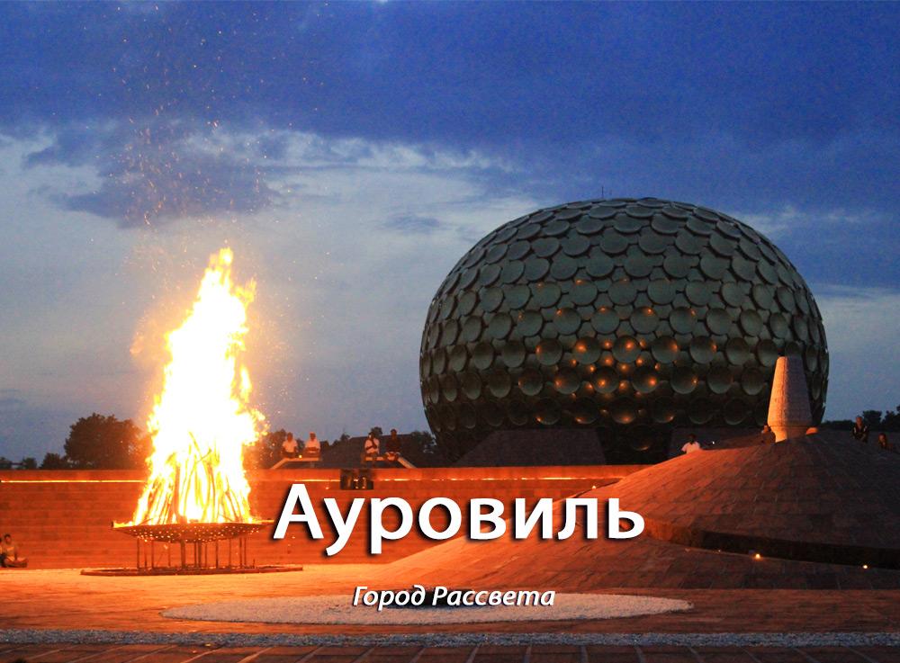 Ауровиль - Город Рассвета