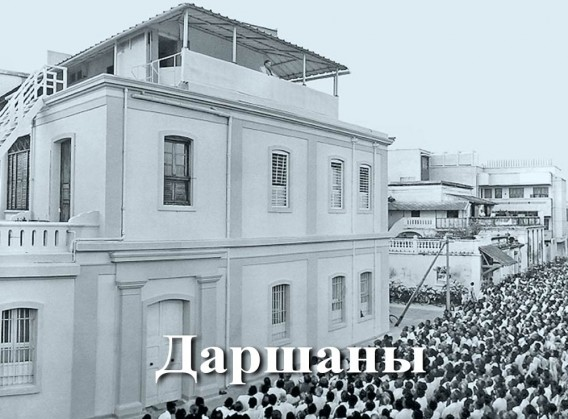 Дни Даршанов в Ашраме Шри Ауробиндо