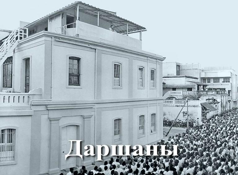 Даршаны в Ашраме Шри Ауробиндо