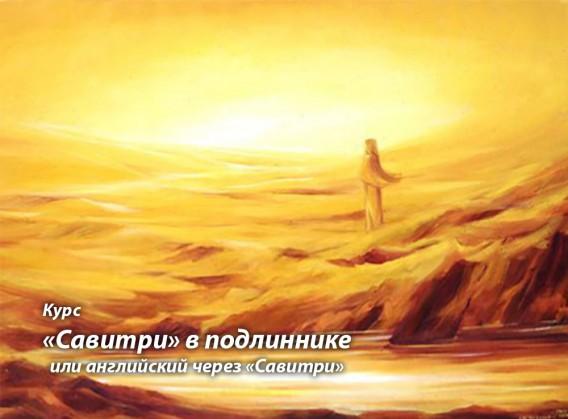 """Курс Английский через """"Савитри"""""""