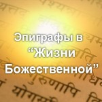Эпиграфы в Жизни Божественной