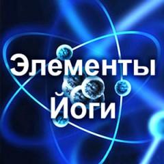 Элементы Йоги Шри Ауробиндо