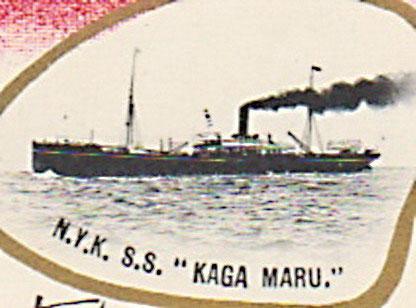 Кага Мару