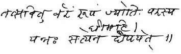Гаятри мантра написанная Шри Ауробиндо на Санскрите