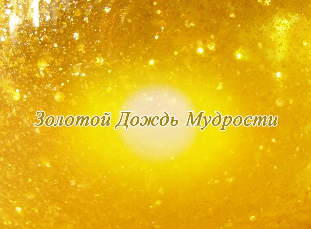 Золотой Дождь Мудрости