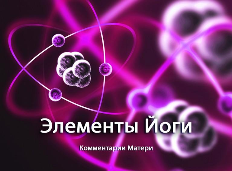 "Комментарии Матери к работе ""Элементы Йоги"""