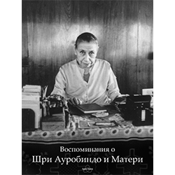 «Воспоминания о Шри Ауробиндо и Матери» (электронная книга)