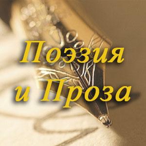 Поэзия и Проза