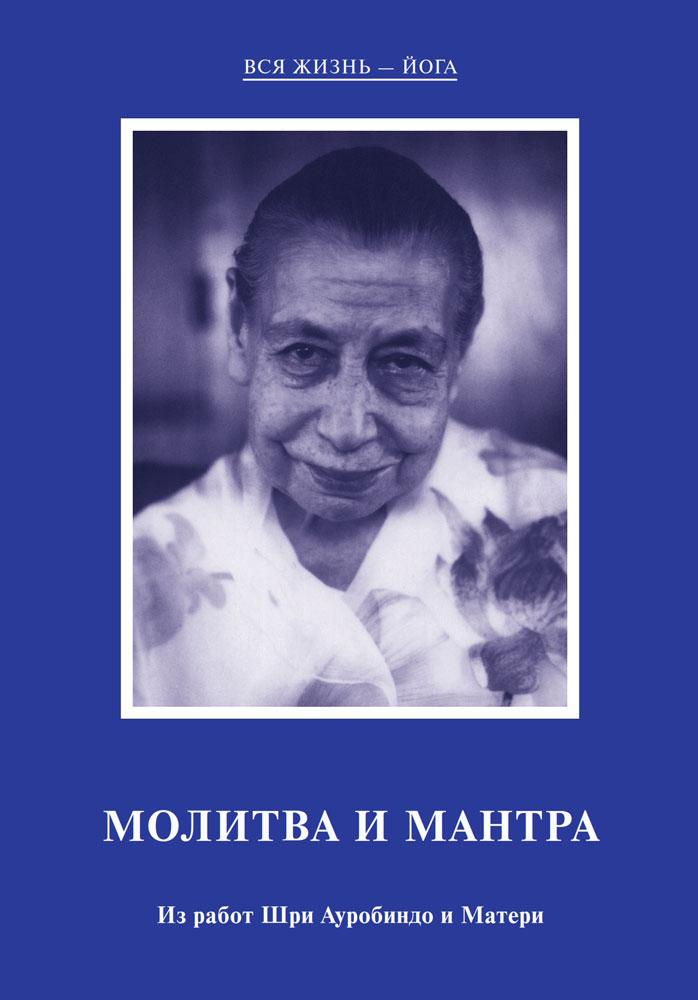 """Молитва и Мантра"" Шри Ауробиндо и Мать (электронная книга)"