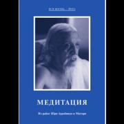 """""""Медитация"""" Шри Ауробиндо и Мать (электронная книга)"""