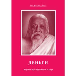 """""""Деньги"""" Шри Ауробиндо и Мать (электронная книга)"""