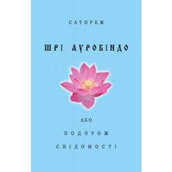 Шрі Ауробіндо або Подорож Свідомості (электронная книга)